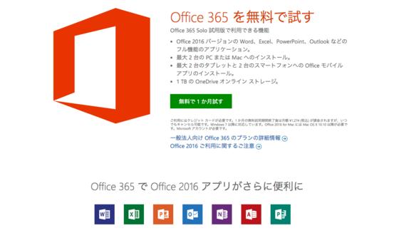 MacでOffice365 Solo無料お試し版(体験版)のダウンロードとインストール画面