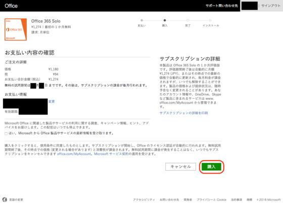 MacでMicrosoft Office365 Solo無料お試し版(体験版)のダウンロードに必要なMSNのお支払い内容確認画面
