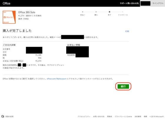 MacでMicrosoft Office365 Solo無料お試し版(体験版)のダウンロードに必要なMSNのお支払い内容確認画面で続行を選択