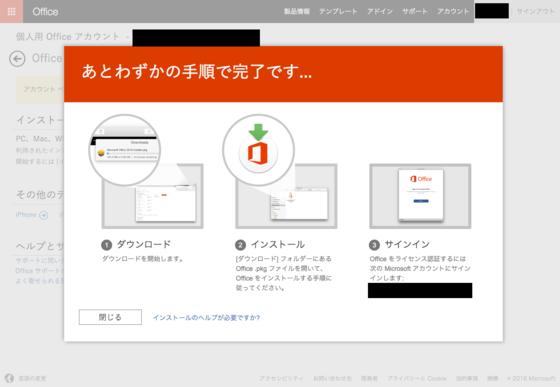 MacでOffice365 Solo無料お試し版(体験版)が自動的にダウンロードされている画面.png