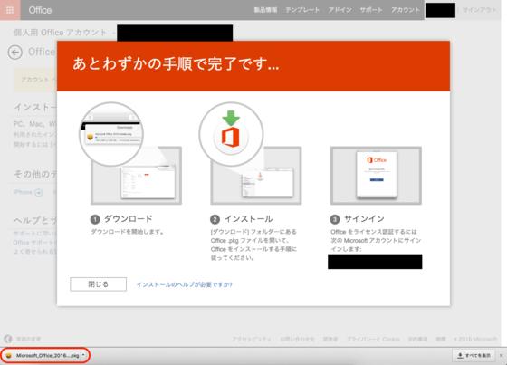 MacでOffice365 Solo無料お試し版(体験版)をダウンロード中の画面.png