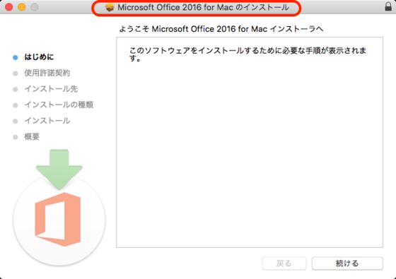 MacでMicrosoft Office365 Solo無料お試し版(体験版)のインストーラーを起動して表示されるMicrosoft Office 2016 for Mac インストール画面