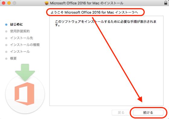 MacでMicrosoft Office365 Solo無料お試し版(体験版)をインストール時に表示されるようこそMicrosoft Office 2016 for Macインスーラへの画面で続けるを選択