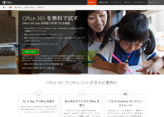 MacでMicrosoft Office365 Solo無料お試し版(体験版)のダウンロード画面で無料で試すを選択
