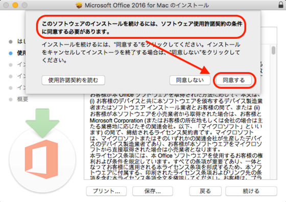 MacでMicrosoft Office365 Solo無料お試し版(体験版)のインストール時に表示されるソフトウェア使用許諾契約の条件の画面で同意するを選択
