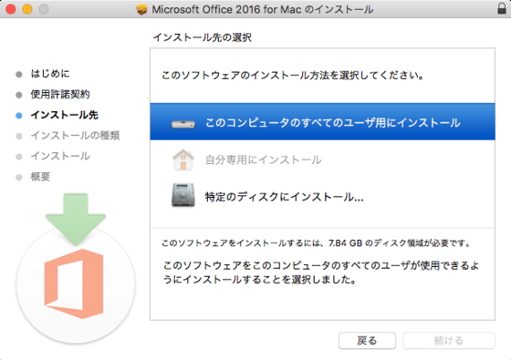 MacでMicrosoft Office365 Solo無料お試し版(体験版)のインストール時に表示されるインストール先の選択画面