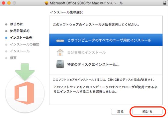 MacでMicrosoft Office365 Solo無料お試し版(体験版)のインストール時に表示されるインストール先の選択した後に続けるを選択