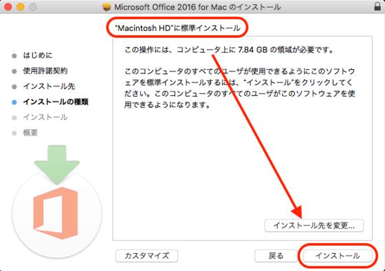 MacでMicrosoft Office365 Solo無料お試し版(体験版)のインストール時に表示される標準インストール画面でインストールを選択