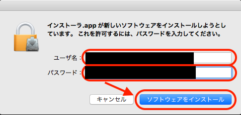 MacでMicrosoft Office365 Solo無料お試し版(体験版)のインストール中の画面でMacPCのユーザ名とパスワードを入力してソフトウェアをインストールを選択