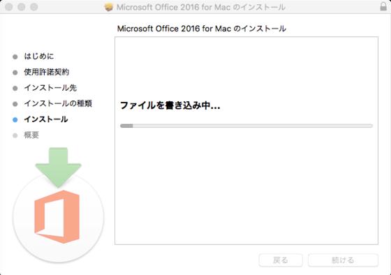 MacでMicrosoft Office365 Solo無料お試し版(体験版)のインストールが開始されている画面