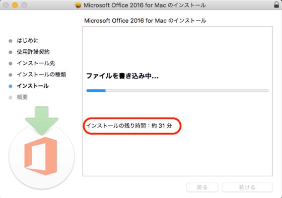 MacでMicrosoft Office365 Solo無料お試し版(体験版)のインストール中に表示されるインストールの残り時間