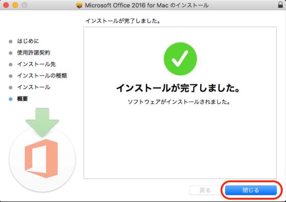 MacでMicrosoft Office365 Solo無料お試し版(体験版)のインストールが完了した画面が表示されたら閉じるを選択