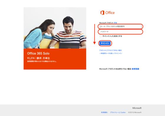MacでMicrosoft Office365 Solo無料お試し版(体験版)のダウンロードに必要なMicrosoftアカウントのログイン画面