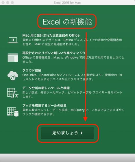 MacでOffice365 Solo無料お試し版(体験版)をインストール後の初回起動時はExcelの新機能画面で始めましょうを選択