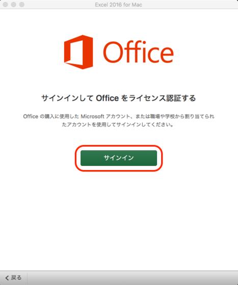 MacでOffice365 Solo無料お試し版(体験版)をインストール後にOfficeサインインしてOfficeをライセンス認証する画面が表示されるのでサインインを選択