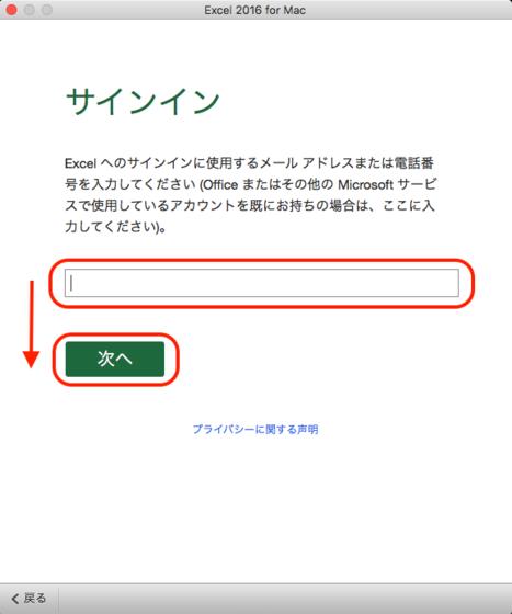 MacでOffice365 Solo無料お試し版(体験版)をインストール時に表示されるサインイン画面でMicrosoftアカウントのメールアドレスまたは電話番号を入力して次を選択