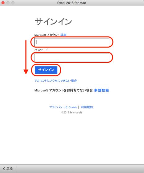 MacでOffice365 Solo無料お試し版(体験版)をインストール時に表示されるサインイン画面でMicrosoftアカウントのMicrosoftアカウントとパスワードを入力してサインインを選択