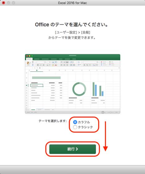 MacでOffice365 Solo無料お試し版(体験版)をインストール時に表示されるOfficeのテーマを選択画面でカラフルかクラシックを選び続行を選択