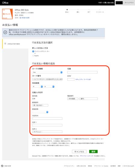 MacでMicrosoft Office365 Solo無料お試し版(体験版)のダウンロードに必要なMicrosoftのお支払い情報の追加画面