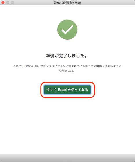 MacでOffice365 Solo無料お試し版(体験版)をインストール時に表示される準備完了の画面でいますぐExcelを使ってみるを選択