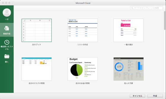 MacでOffice365 Solo無料お試し版(体験版)のインストール初期設定が終わりExcelが起動した画面