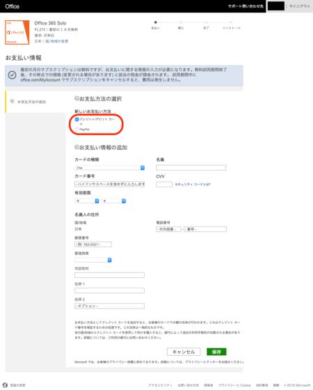 Microsoft Office365 Solo無料お試し版(体験版)のダウンロードに必要なMicrosoftのお支払い情報画面