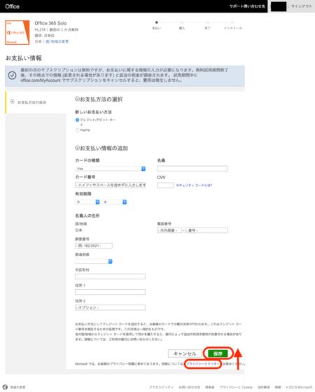 MacでMicrosoft Office365 Solo無料お試し版(体験版)のダウンロードに必要なMSNのお支払い画面で保存を選択