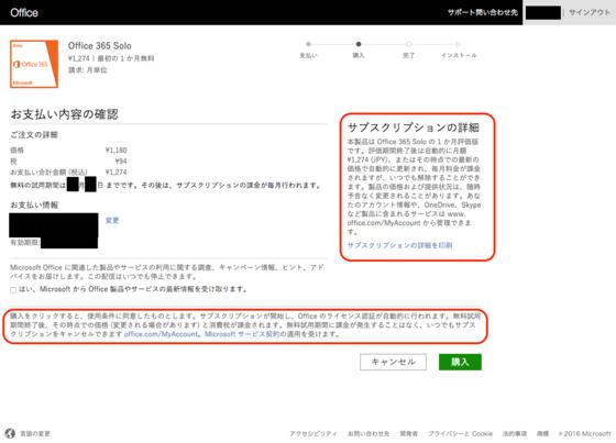 MacでOffice365 Solo無料お試し版(体験版)の「お支払い内容の確認」と「サブスクリプションの詳細」が表示されている画面.png