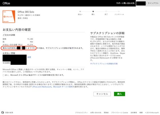 MacでOffice365 Solo無料お試し版(体験版)の無料使用期間が表示されている画面.png