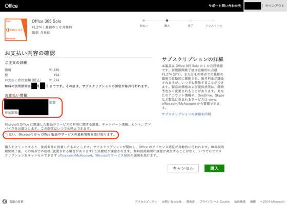 MacでOffice365 Solo無料お試し版(体験版)のお支払い情報とMicrosoftOfficeからのOffice製品やサービスの最新情報を受け取りたい場合のチェック項目.png