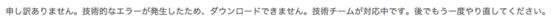 Microsoft Office2013 forMac無料お試し版(体験版)のダウンロードしようとすると表示されるエラー文