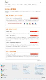 Microsoft Office2013無料お試し版(体験版)の評価版ページ
