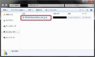Microsoft Office2013無料お試し版(体験版)をダウンロードファイルから起動する