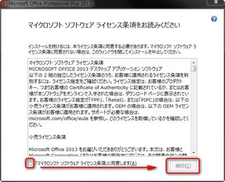Microsoft Office2013無料お試し版(体験版)のライセンス条項の確認画面