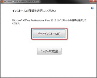 Microsoft Office2013無料お試し版(体験版)のインストールの種類を選択する画面
