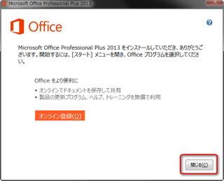 Microsoft Office2013無料お試し版(体験版)のインストール画面